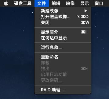 RAID助理